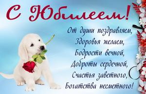 Собачка с розой и пожелание