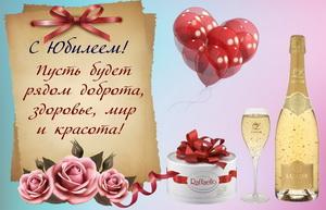 Шампанское, конфеты и цветы на юбилей