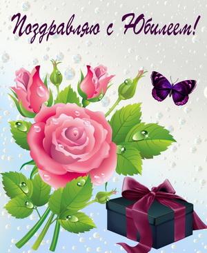 Подарок и роза на юбилей женщине