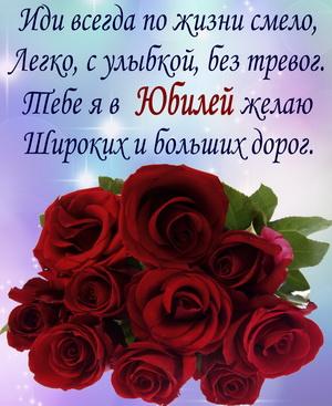 Большой букет роз с пожеланием на юбилей