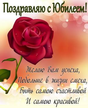 Пожелание и роза для женщины