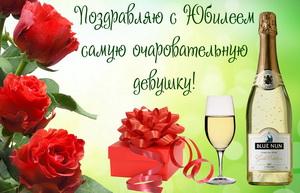 Поздравление с юбилеем для девушки