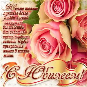 Картинка с яркими розами и пожеланием к юбилею