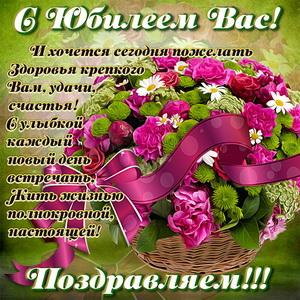 Корзина цветов и поздравление на юбилей женщине