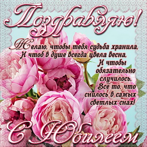 Розы и поздравление в стихах на юбилей женщине