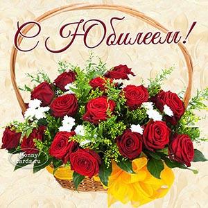 Красивая картинка с корзинкой цветов к юбилею