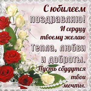 С юбилеем поздравляю, тепла, любви и доброты
