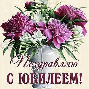 Картинка с поздравлением и цветами на юбилей