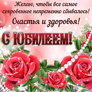 Открытка для женщины с розами на юбилей