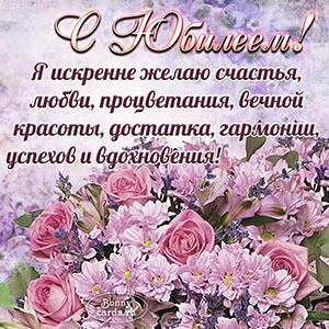 Картинка на юбилей с пожеланием и цветами