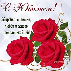 С юбилеем, счастья, любви и много прекрасных дней
