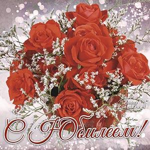 Красивая открытка на юбилей с букетом роз