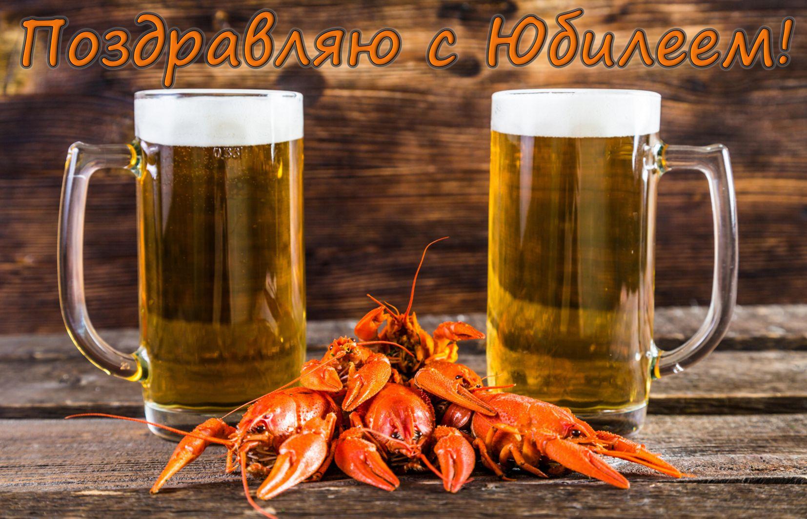 Открытка на юбилей - кружки с пивом и раки для мужчины