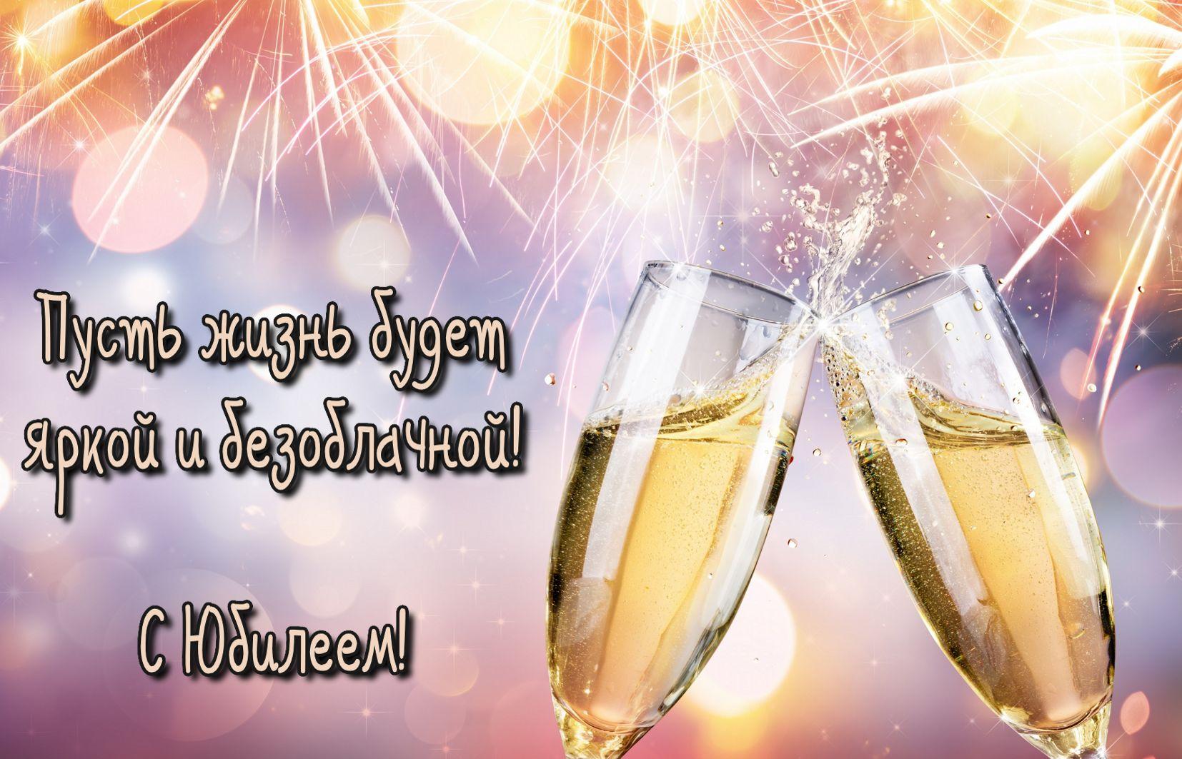 Открытка на юбилей - бокалы шампанского на фоне салюта