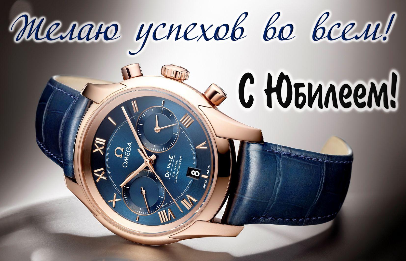 Открытка - красивые часы мужчине на юбилей