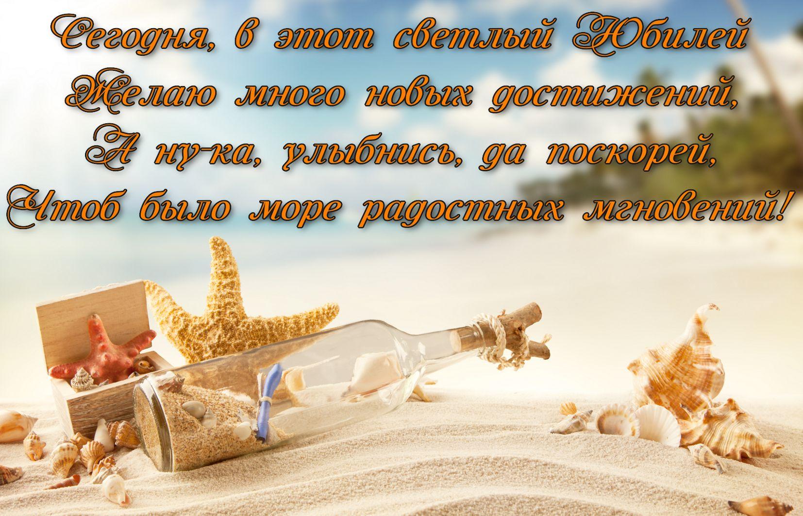 Открытка на юбилей - ракушки и морские звезды на песке