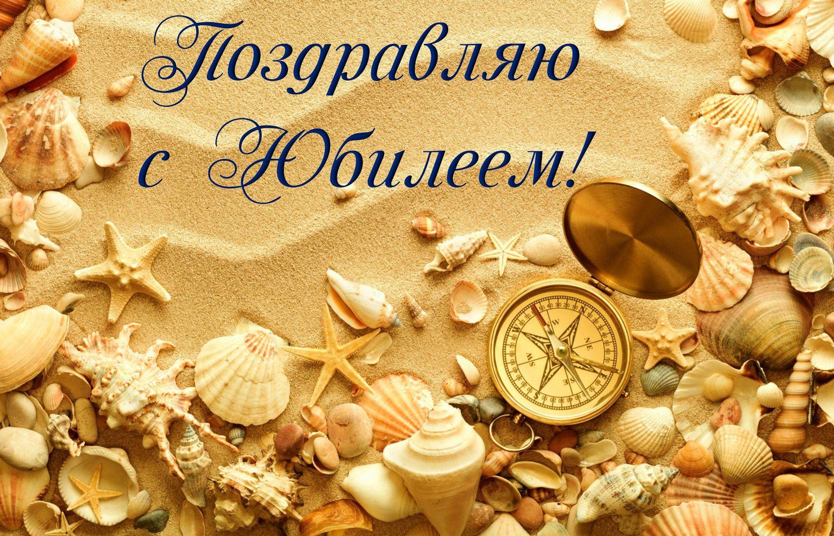 Открытка на юбилей - старинный компас на морском песке