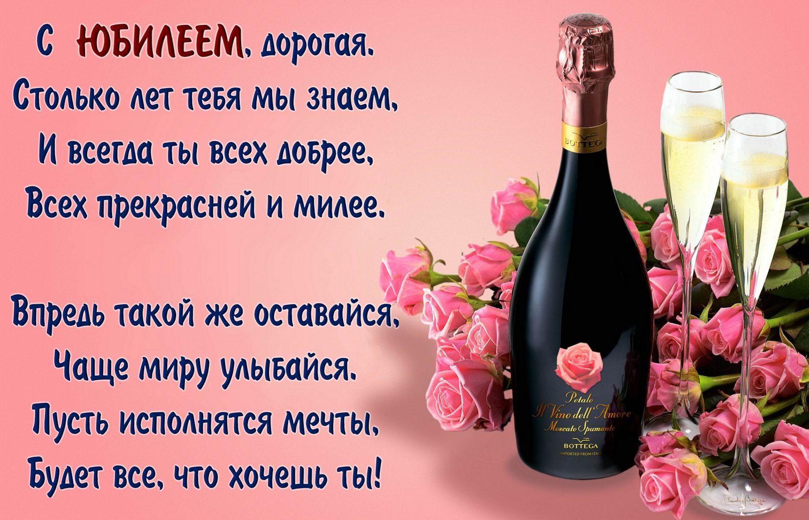 Открытка - шампанское и розы на юбилей женщине