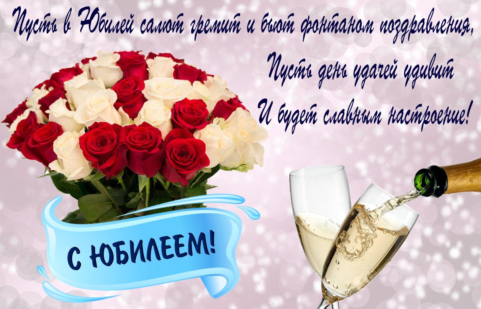 Открытка - букет красно-белых роз женщине к юбилею