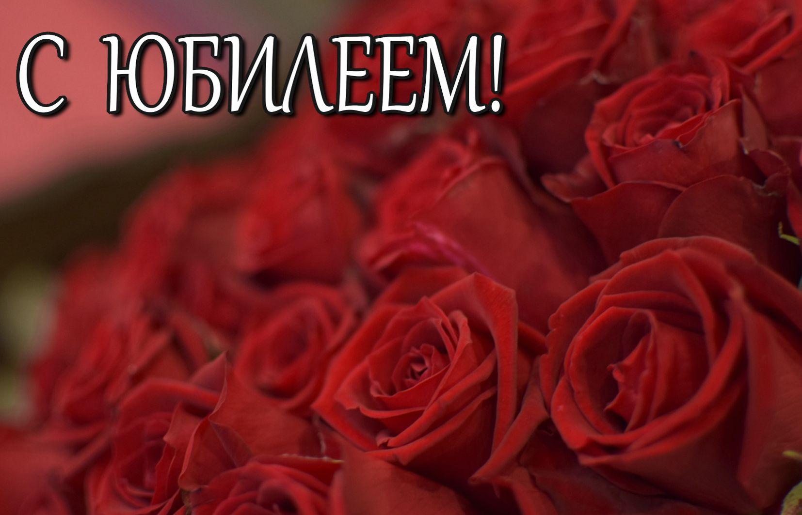 Открытка на юбилей с красными розами