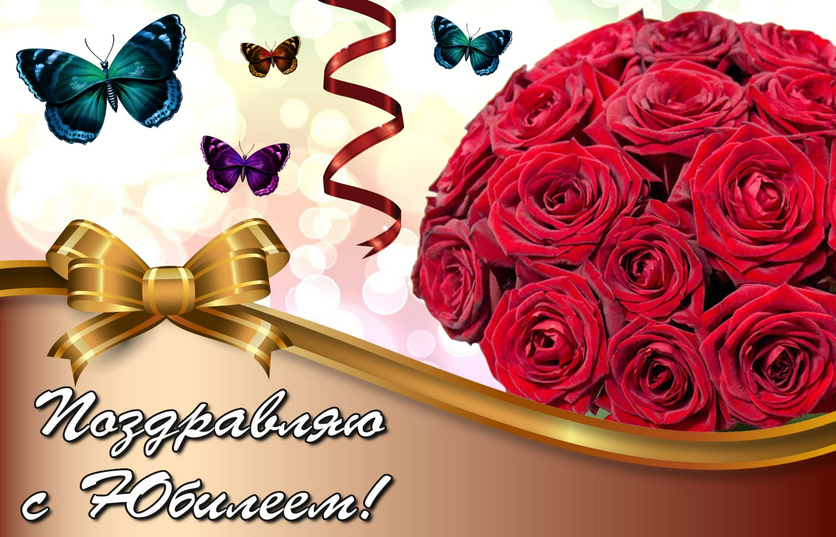 Открытка с розами и бабочками к юбилею