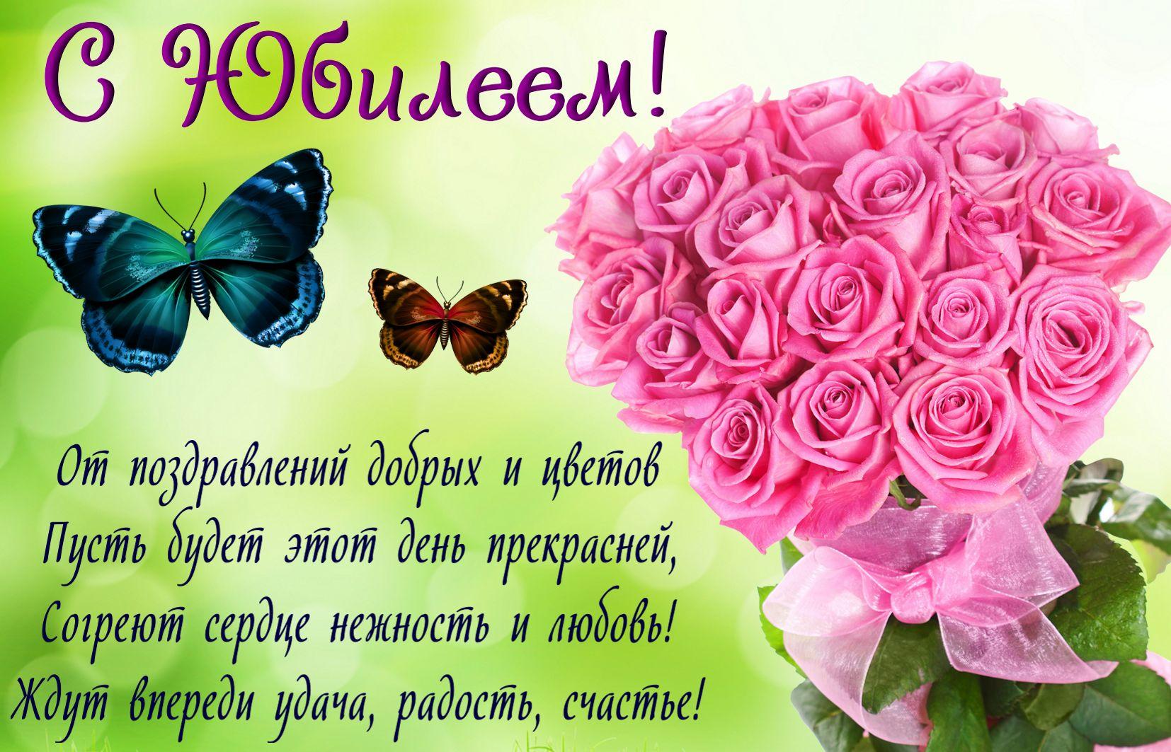Открытка к юбилею - букет розовых роз для женщины