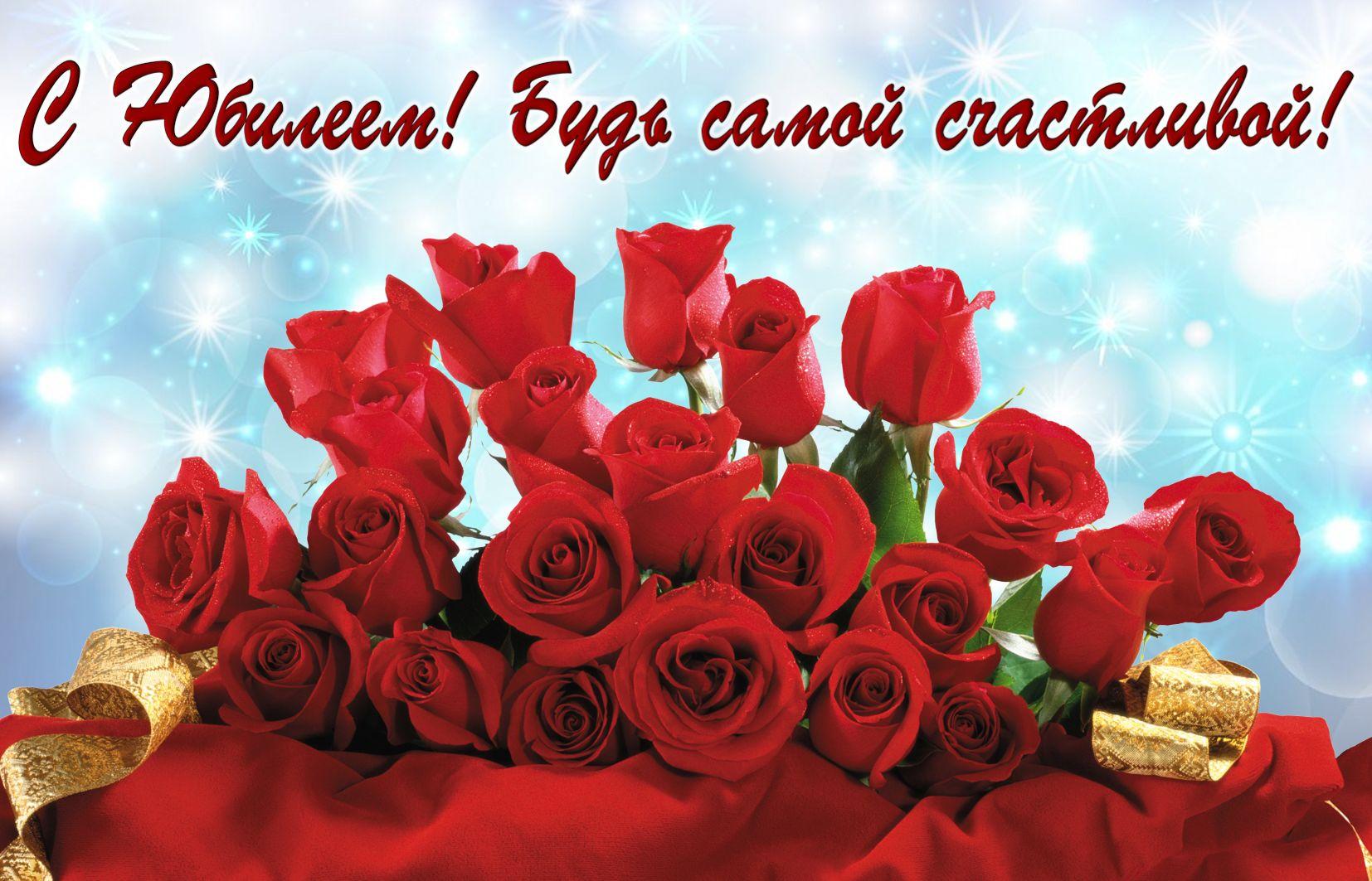 Открытка к юбилею - красные розы на блестящем фоне