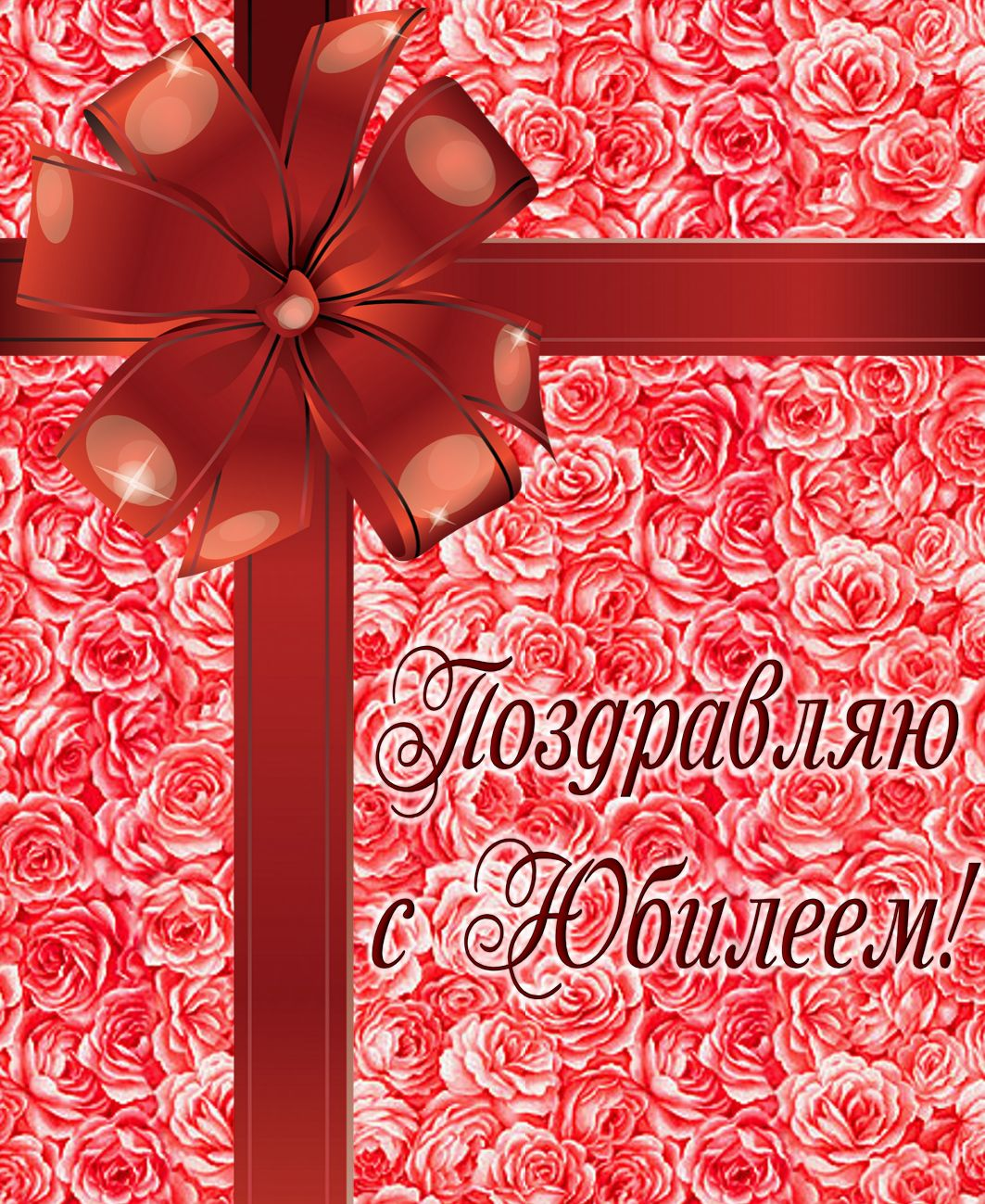Открытка на юбилей на фоне из роз