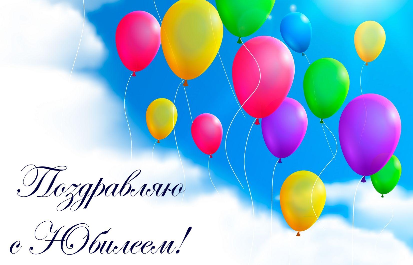 Открытка - разноцветные шарики в небе на юбилей