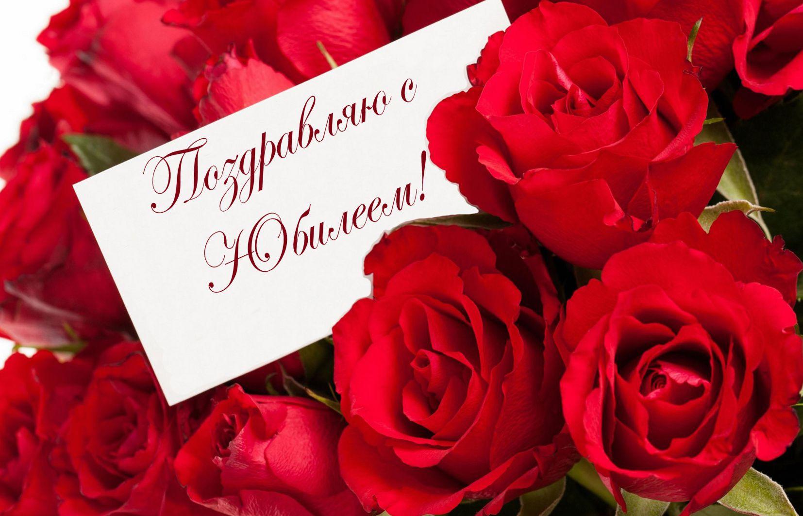 Открытка на юбилей - огромный букет красных роз для женщины