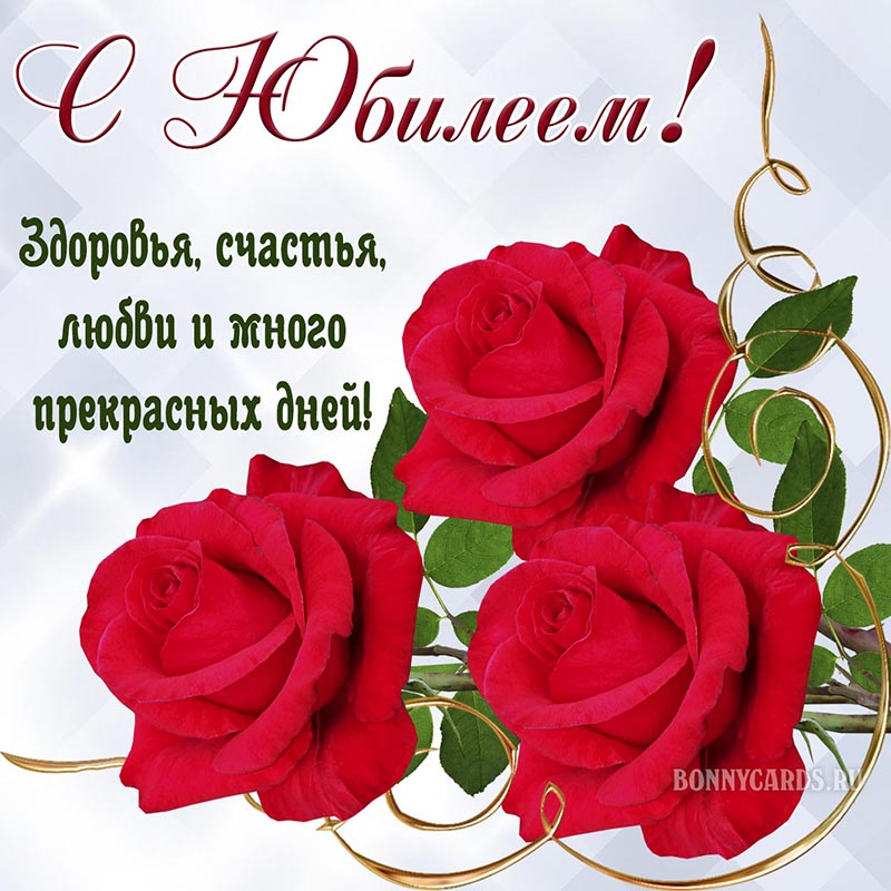 Открытка - с юбилеем, счастья, любви и много прекрасных дней