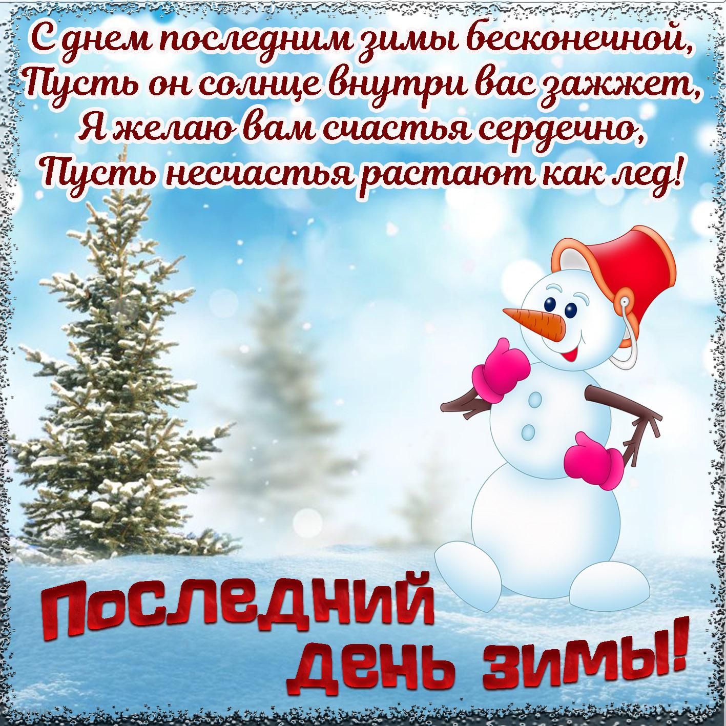 Картинки по запросу с последним днём зимы