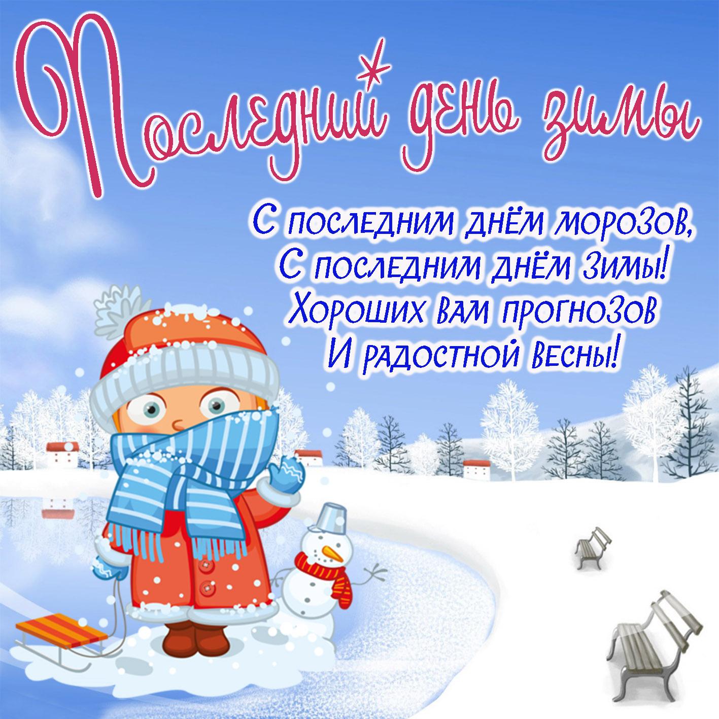 https://bonnycards.ru/images/zima/poslednij-den0002.jpg
