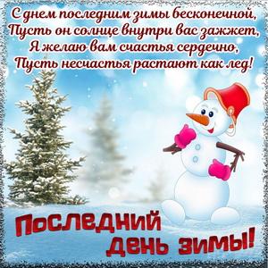 Снеговик поздравляет с последним днём зимы
