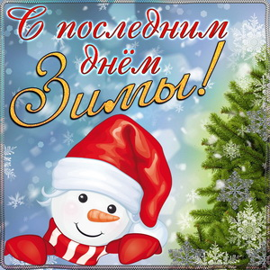 Открытка со снеговиком в красной шапочке