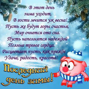 Милая свинка поздравляет с последним зимним днём