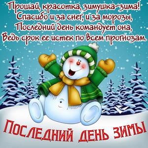 Картинка на последний день зимы со снеговиком