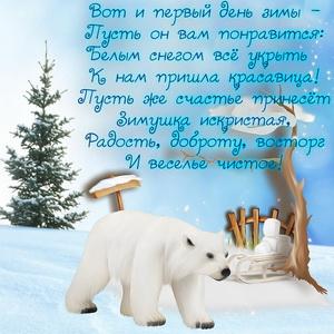 Белый медведь и пожелание хорошей зимы