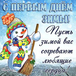 Картинка на первый день зимы со снеговиком