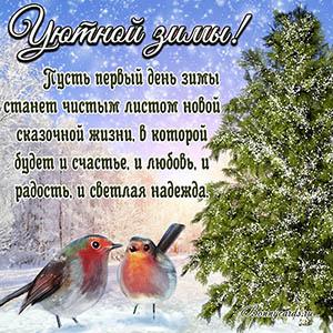Открытка с пожеланием уютной зимы и елкой