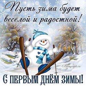 Картинка пусть зима будет веселой и радостной
