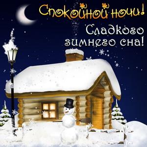Картинка спокойной ночи со снеговиком