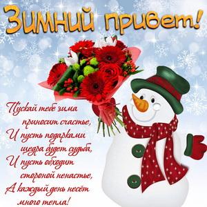 Снеговик с букетом шлёт зимний привет