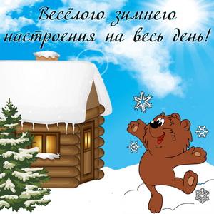 Медвежонок желает весёлого зимнего настроения