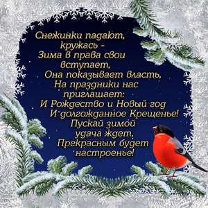 Стихи на зиму в приятном оформлении