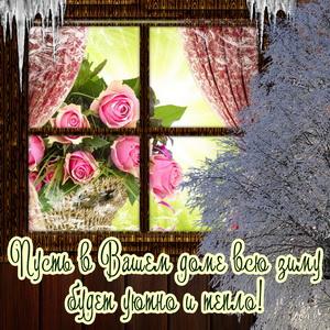Открытка с розами в зимнем окошке