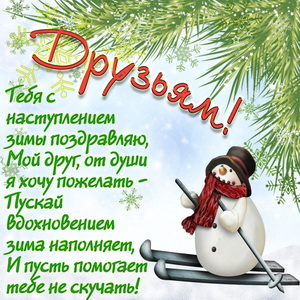 Картинка для друзей со снеговиком