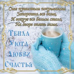 Открытка с чашкой кофе в варежках