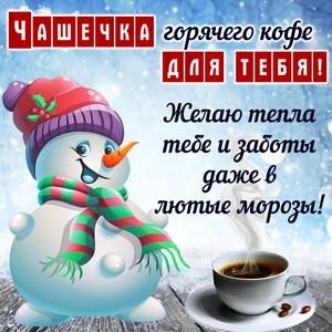 Картинка с чашечкой горячего кофе для тебя
