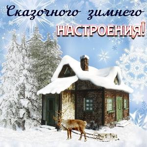 Открытка сказочного зимнего настроения